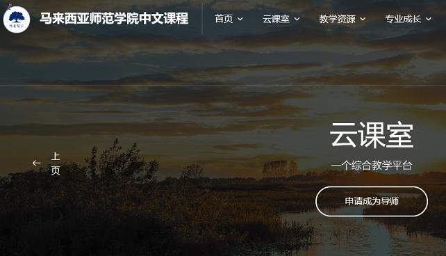 Kursus Pembelajaran Digital Bahasa Cina